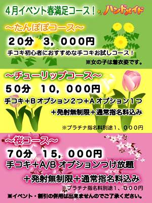 期間限定!~4月イベント春満足コース~
