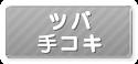 (廃止)ツバ手コキ
