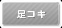 (廃止)足コキ