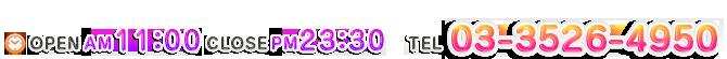 OPEN 12:00 - CLOSE 23:30 / TEL 03-3526-4950