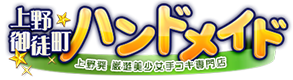 ハンドメイド上野・御徒町店